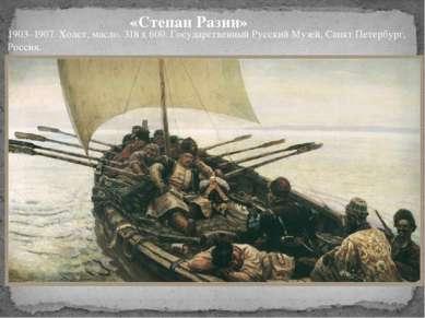 «Степан Разин» 1903–1907. Холст, масло. 318 x 600.Государственный Русский Му...