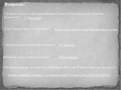 Вопросы: 1)У какого педагога обучался живописи Суриков в Петербургской Академ...