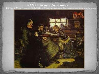 «Меншиков в Березове» 1883 год. Холст,масло. 169×204см. Государственная Тре...