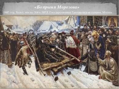 «Боярыня Морозова» 1887 год. Холст, масло. 304 х 587,5.Государственная Треть...