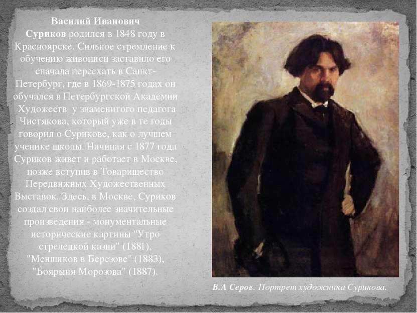 Василий Иванович Суриковродился в 1848 году в Красноярске. Сильное стремлени...