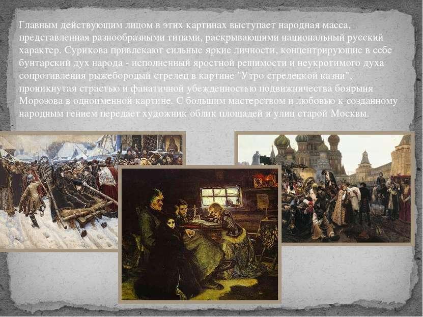 Главным действующим лицом в этих картинах выступает народная масса, представл...
