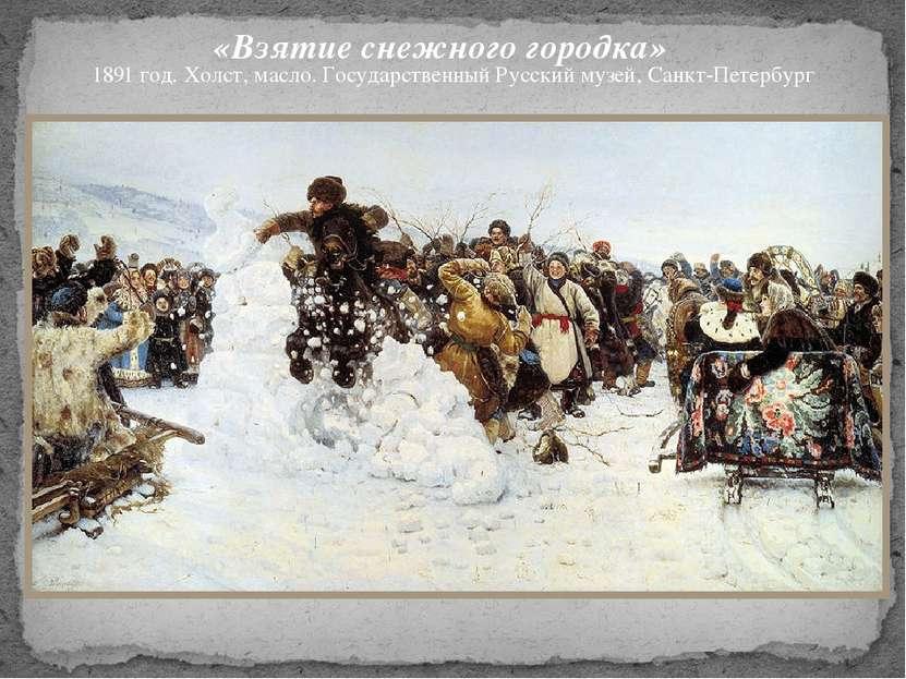 «Взятие снежного городка» 1891 год. Холст, масло. Государственный Русский муз...