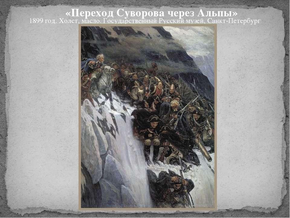 «Переход Суворова через Альпы» 1899 год. Холст, масло. Государственный Русски...