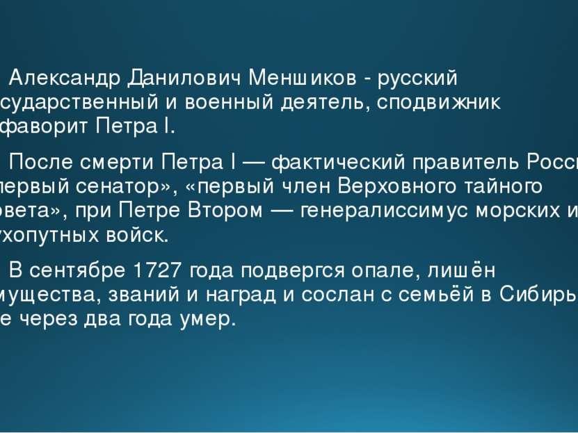 Александр Данилович Меншиков - русский государственный и военный деятель, спо...