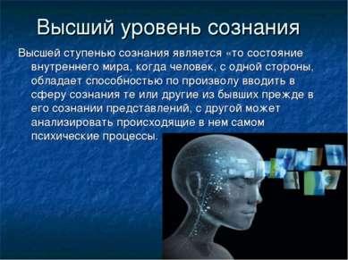 Высший уровень сознания Высшей ступенью сознания является «то состояние внутр...