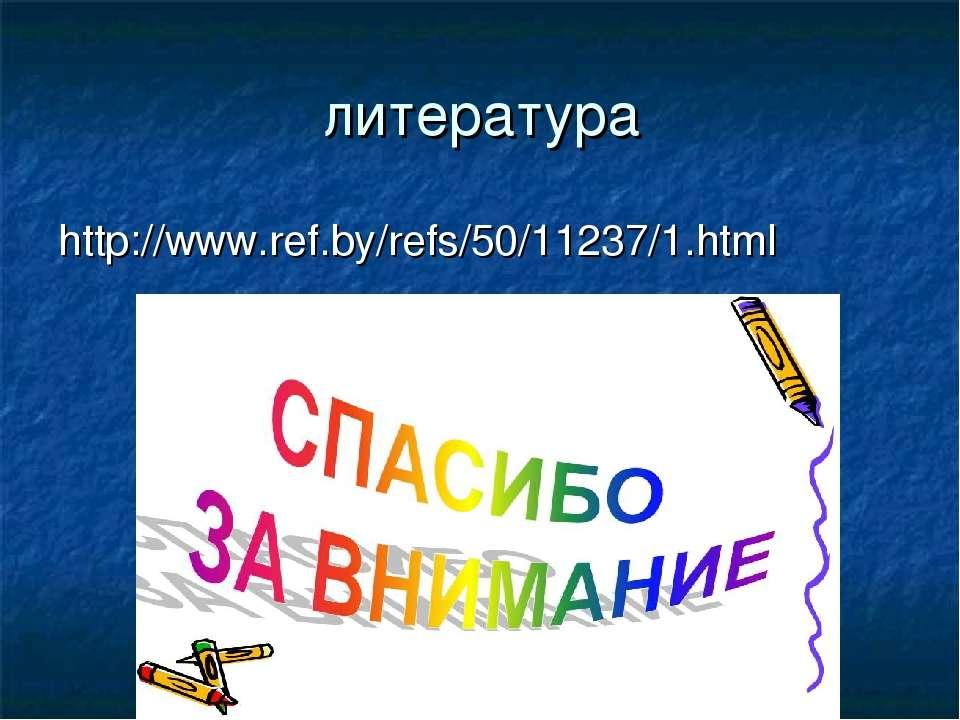 литература http://www.ref.by/refs/50/11237/1.html