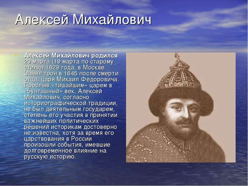 Алексей Михайлович Алексей Михайлович родился 29 марта (19 марта по старому с...