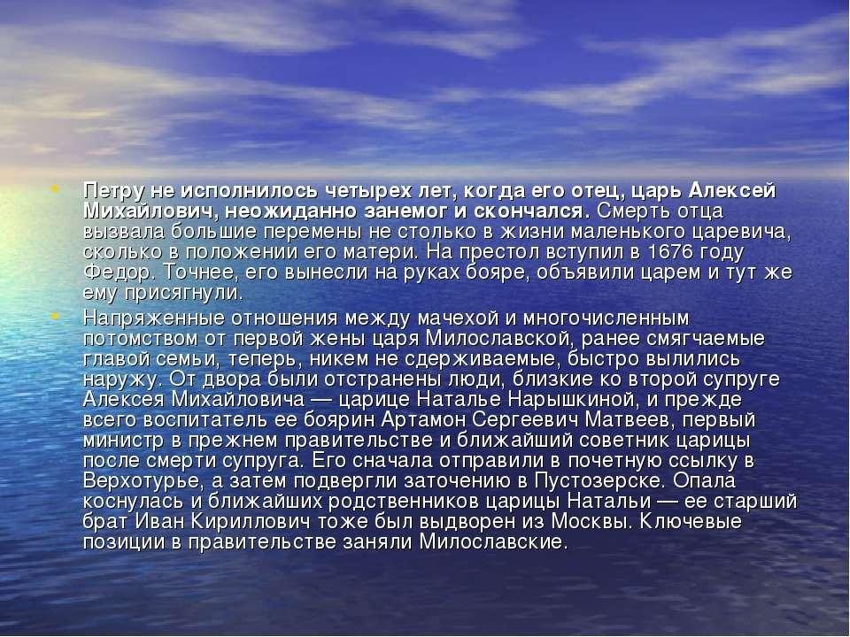 Петру не исполнилось четырех лет, когда его отец, царь Алексей Михайлович, не...