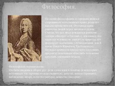 Философия. По своим философским воззрениям являлся сторонником естественного ...