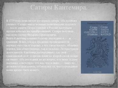 Сатиры Кантемира. В 1729 году появляется его первая сатира, «На хулящих учени...