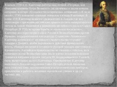 В начале 1730-х гг. Кантемир работал над поэмой «Петрида, или Описание кончин...