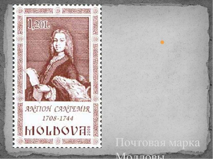 Почтовая марка Молдовы 2008 г.