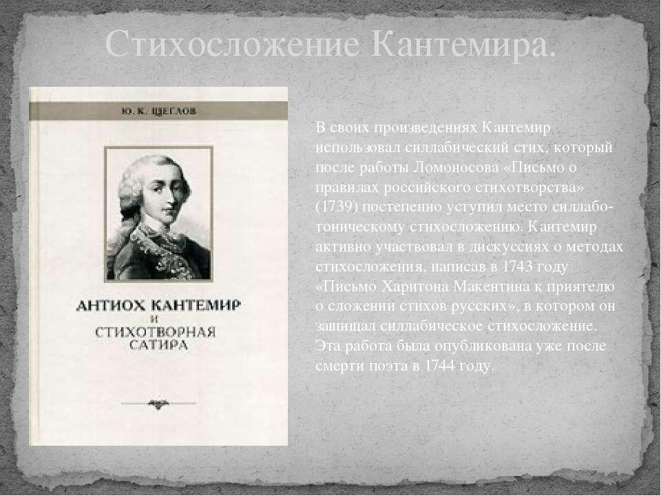 Стихосложение Кантемира. В своих произведениях Кантемир использовал силлабиче...