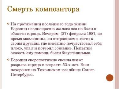 Смерть композитора На протяжении последнего года жизни Бородин неоднократно ж...