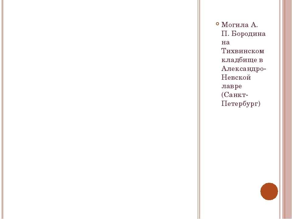 Могила А. П. Бородина на Тихвинском кладбище в Александро-Невской лавре (Санк...
