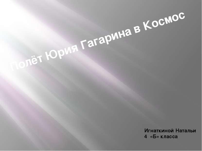 Полёт Юрия Гагарина в Космос Игнаткиной Натальи 4 «Б» класса