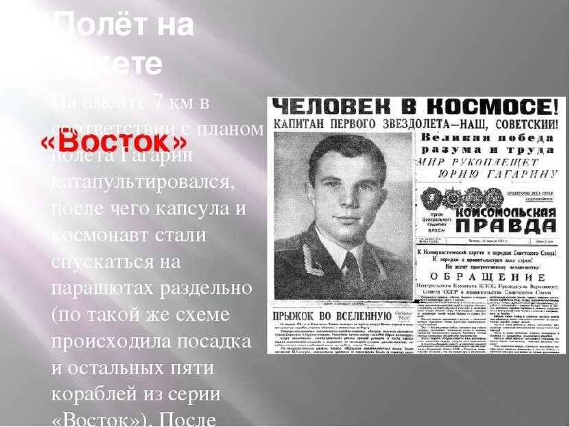 Полёт на ракете «Восток» На высоте 7 км в соответствии с планом полёта Гагари...