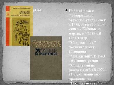 """Первый роман """"Товарищи по оружию"""" увидел свет в 1952, затем большая книга - """"..."""