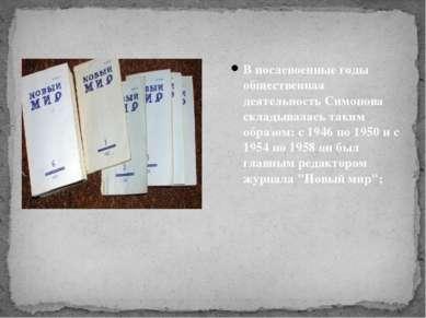 В послевоенные годы общественная деятельность Симонова складывалась таким обр...