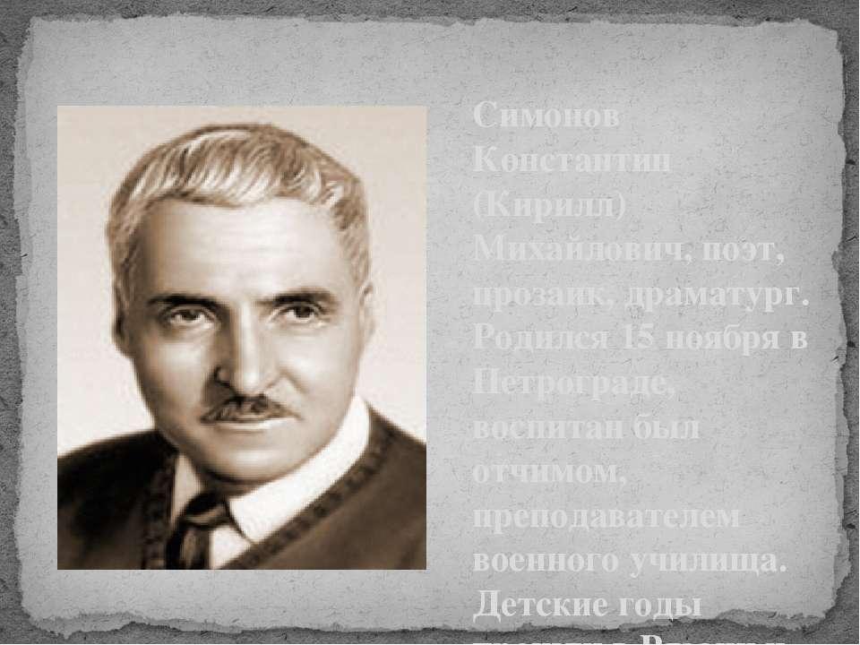Симонов Константин (Кирилл) Михайлович, поэт, прозаик, драматург. Родился 15 ...