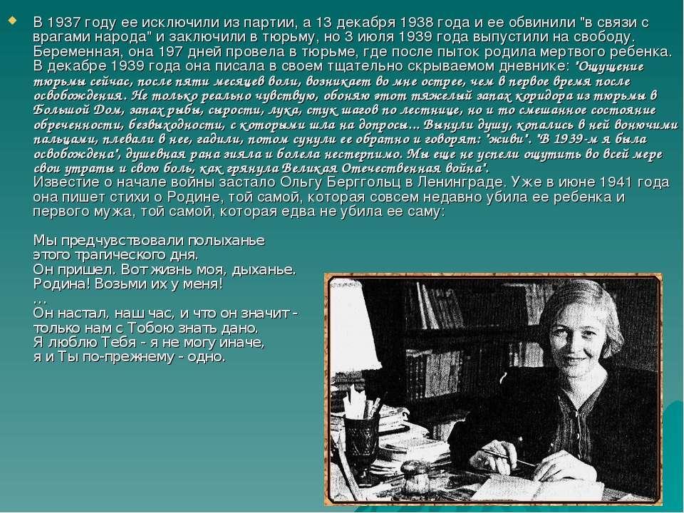 """В 1937 году ее исключили из партии, а 13 декабря 1938 года и ее обвинили """"в с..."""