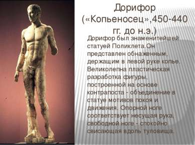 Дорифор («Копьеносец»,450-440 гг. до н.э.) Дорифор был знаменитейшей статуей ...