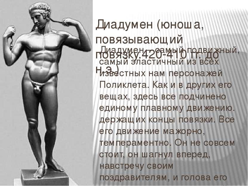 Диадумен (юноша, повязывающий повязку.420-410 гг. до н.э.) Диадумен – самый п...