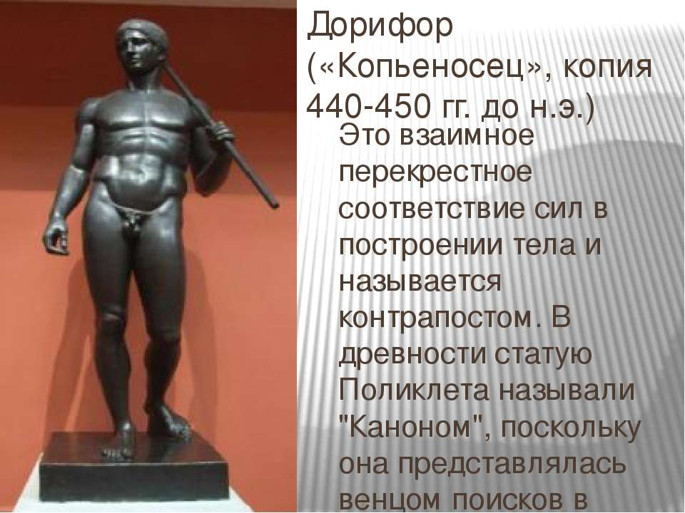 Дорифор («Копьеносец», копия 440-450 гг. до н.э.) Это взаимное перекрестное с...