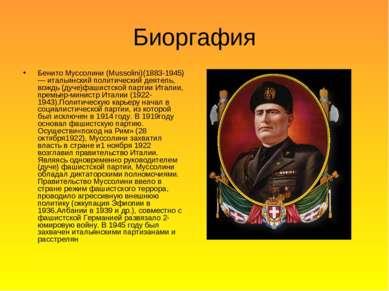 Биоргафия Бенито Муссолини (Mussolini)(1883-1945) — итальянский политический ...