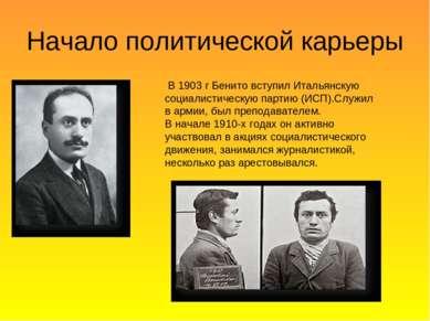 Начало политической карьеры В 1903 г Бенито вступил Итальянскую социалистичес...