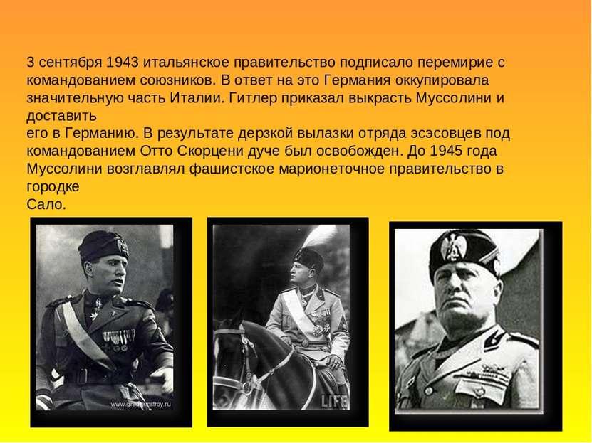 3 сентября 1943 итальянское правительство подписало перемирие с командованием...