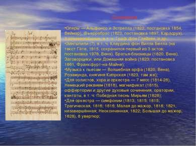 Сочинения Оперы — Альфонсо и Эстрелла (1822; постановка 1854, Веймар), Фьерра...