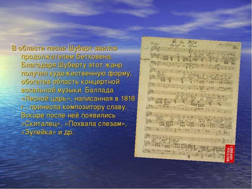 В области песни Шуберт явился продолжателем Бетховена. Благодаря Шуберту этот...