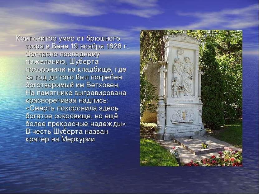 Композитор умер от брюшного тифа в Вене 19 ноября 1828 г. Согласно последнему...
