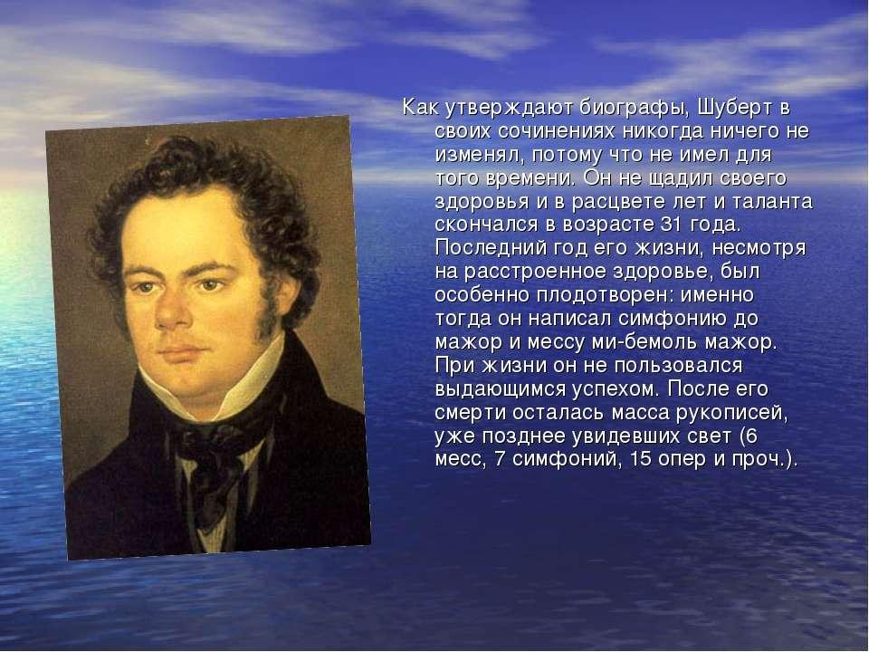Как утверждают биографы, Шуберт в своих сочинениях никогда ничего не изменял,...