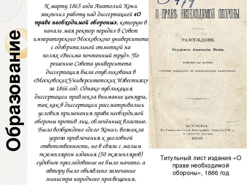 Презентация Анатолий Фёдорович Кони скачать бесплатно К марту 1865 года Анатолий Кони закончил работу над диссертацией О праве нео