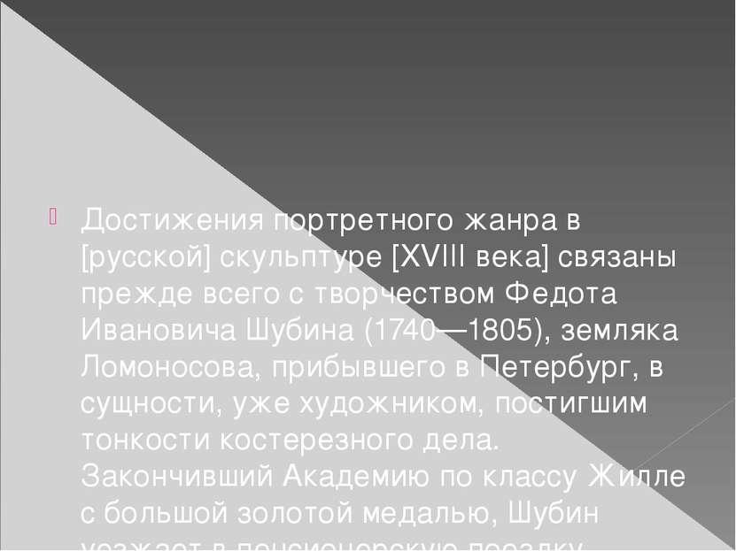 Достижения портретного жанра в [русской] скульптуре [XVIII века] связаны преж...