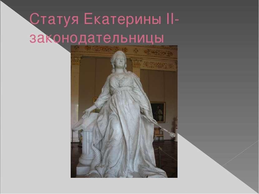 СтатуяЕкатерины II-законодательницы