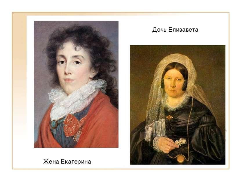 Жена Екатерина Дочь Елизавета
