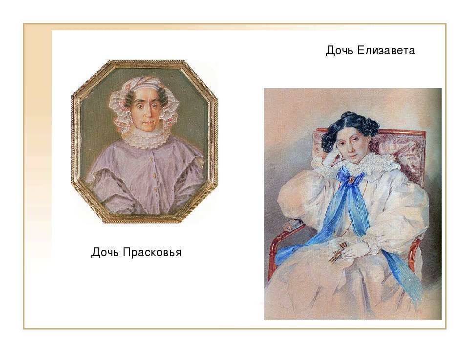 Дочь Прасковья Дочь Елизавета