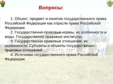 2 Вопросы: 1. Объект, предмет и понятие государственного права Российской Фед...