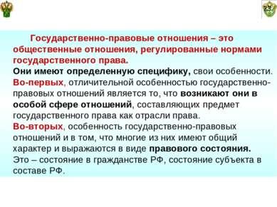 23 Государственно-правовые отношения – это общественные отношения, регулирова...