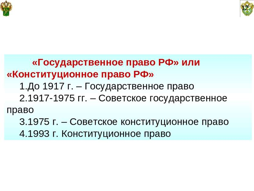 12 «Государственное право РФ» или «Конституционное право РФ» До 1917 г. – Гос...