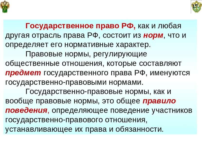 15 Государственное право РФ, как и любая другая отрасль права РФ, состоит из ...