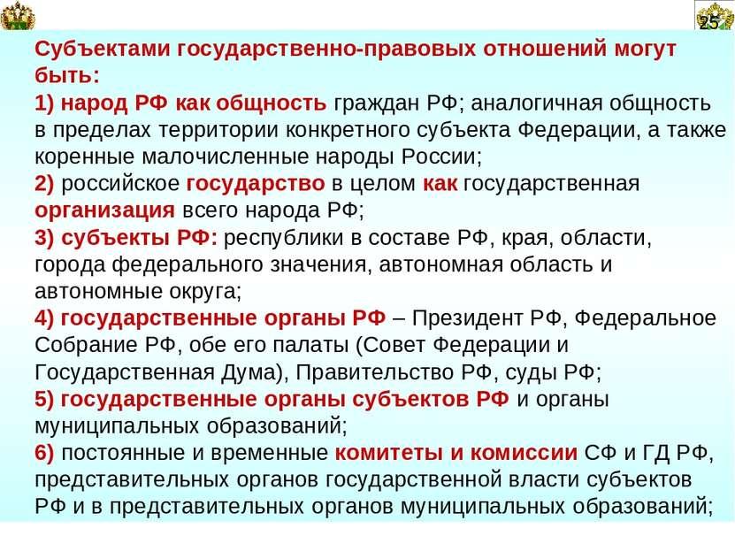 25 Субъектами государственно-правовых отношений могут быть: 1) народ РФ как о...