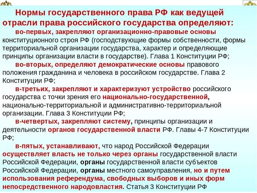 10 Нормы государственного права РФ как ведущей отрасли права российского госу...