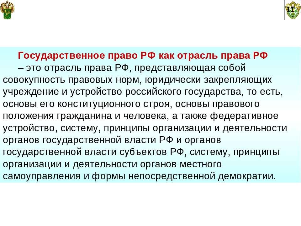 11 Государственное право РФ как отрасль права РФ – это отрасль права РФ, пред...