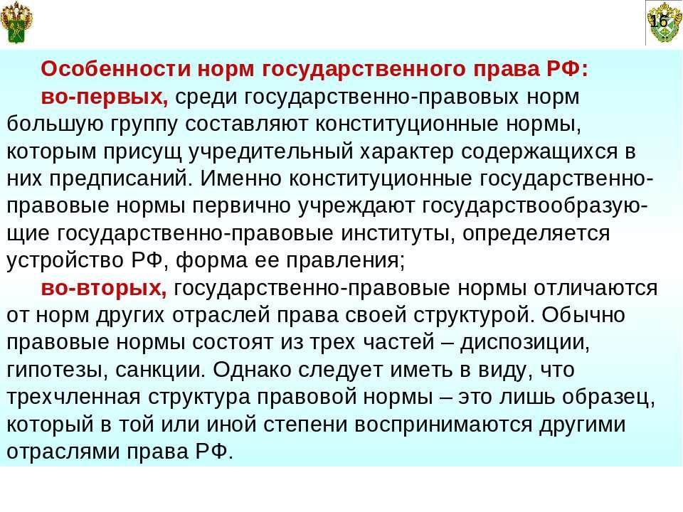 16 Особенности норм государственного права РФ: во-первых, среди государственн...