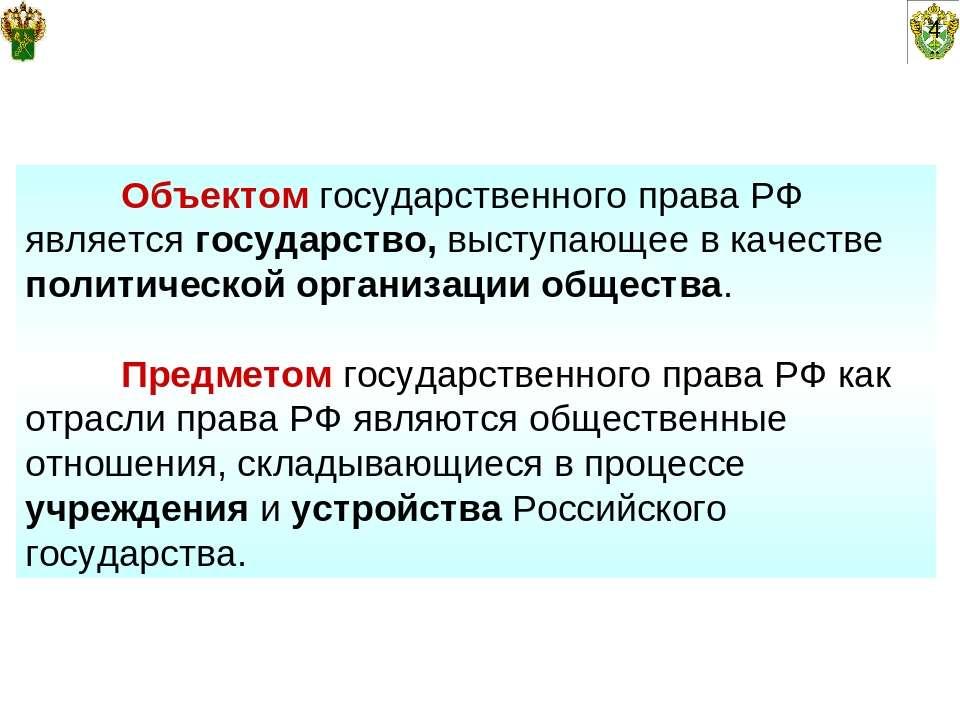 4 Объектом государственного права РФ является государство, выступающее в каче...